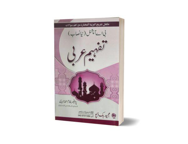 Tafhim Arbi B.A By Prof. Ghulam Ahmad
