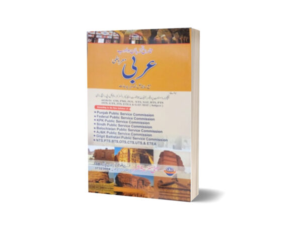 Tareeqa Zuban o Adab For CSS.PMS-PCS By Muhammad Sohail Bhatti