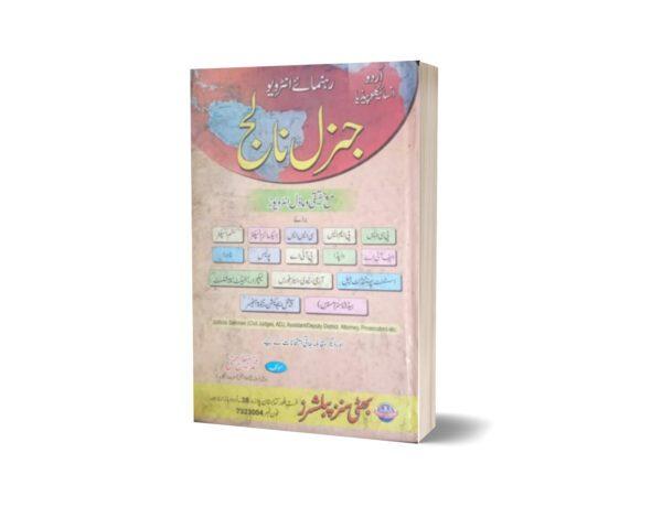 Urdu Encyclopedia General Knowledge PCS,CSS By Muhammad Sohail Bhatti
