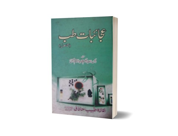 Ajaibat Tib By Dr. Muhammad Jameel