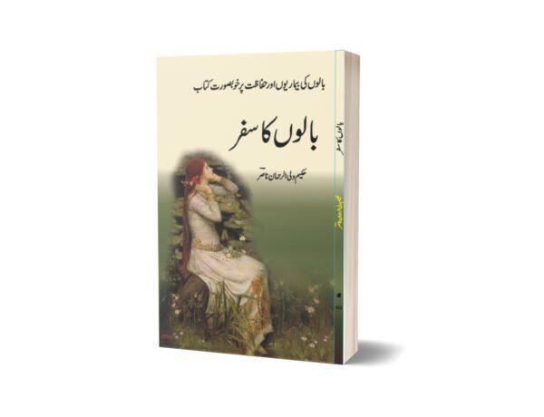Balon ka Safar By Wali Ul Rahman