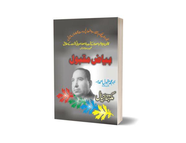 Beyaz Maqbol By Muhammad Maqbool