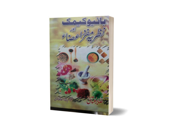 Bioco Camiq Nazarya By Sabar Multani