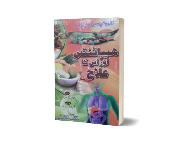 Hepatites Nazarya By Rafiq Ahmad