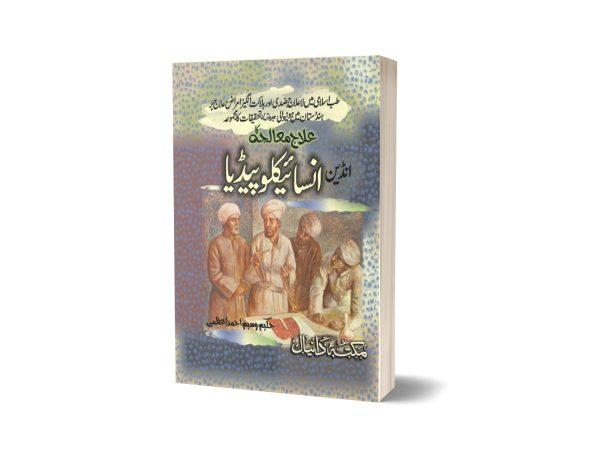 Ilaj Mulja Ka Indian By Dr. Waseem Ahmad