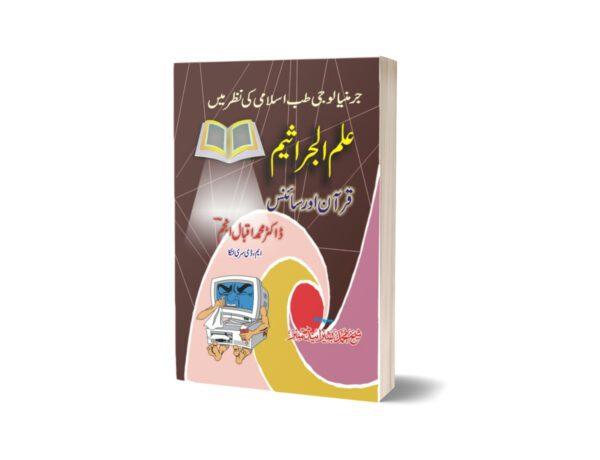 Ilmul Jaraseem By Dr. Muhammad Iqbal
