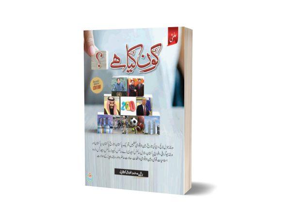 Koon Kia Hai Updated Edition 2020 By Rai M. Iqbal Kharal