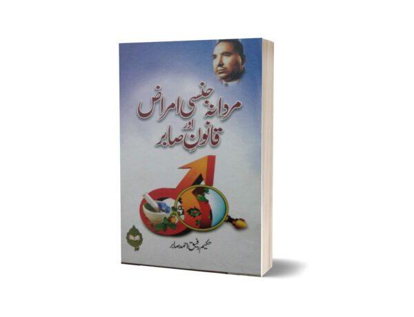 Mardana Amraz By Rafiq Ahmad