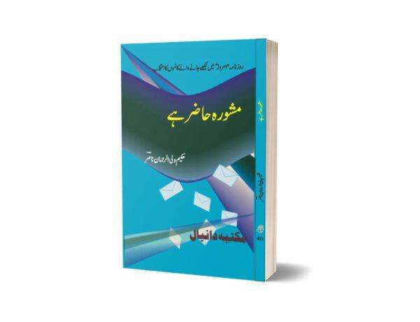 Mashwara Hazar Ha By Wali Ul Rahman