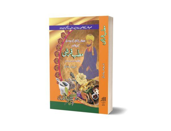 Matab Qarshe By Dr. Iqbal Ahmad