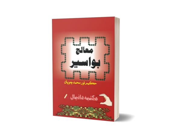 Mualig Bawasir By Hakeem Noor Muhammad