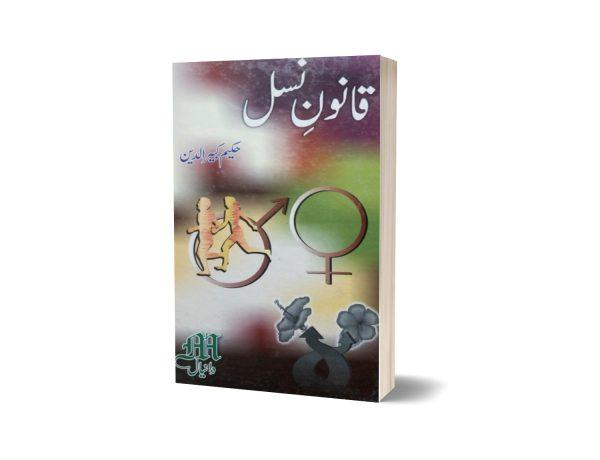 Qanun e Nasal By Dr. Qabir