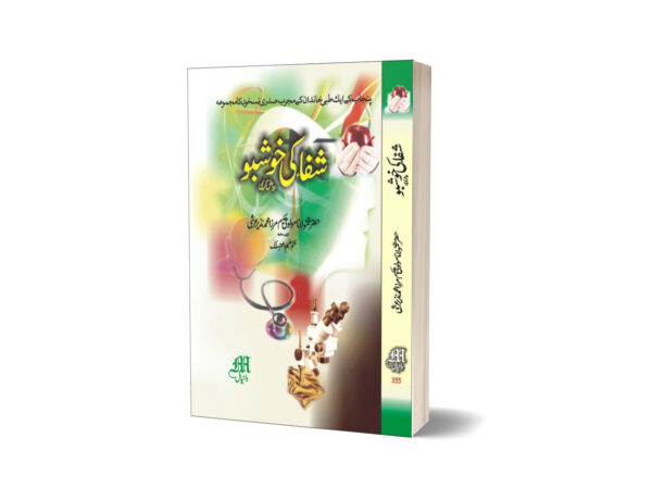 Shafa ki Kusbo By Muhammad Nazire