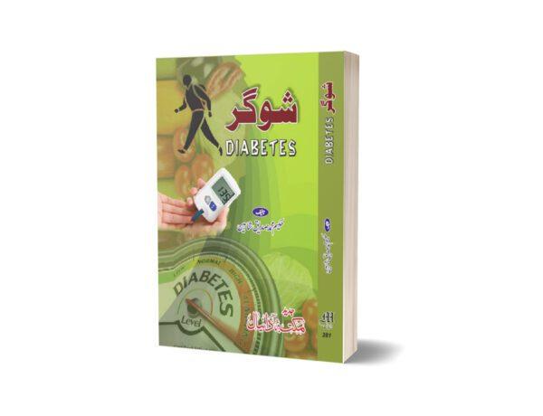 Shuger By Dr. Sadiq Shahine