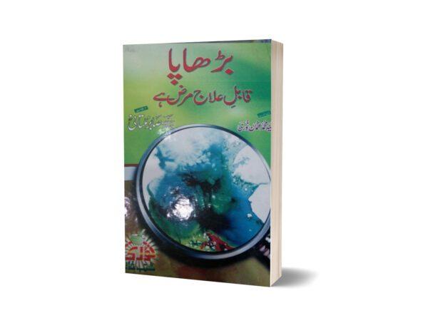 Tahkiqat Borhapa By Sabar Multani