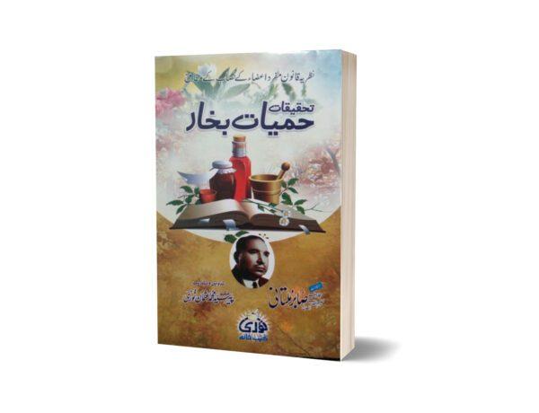 Tahkiqat Humyat By Sabar Multani