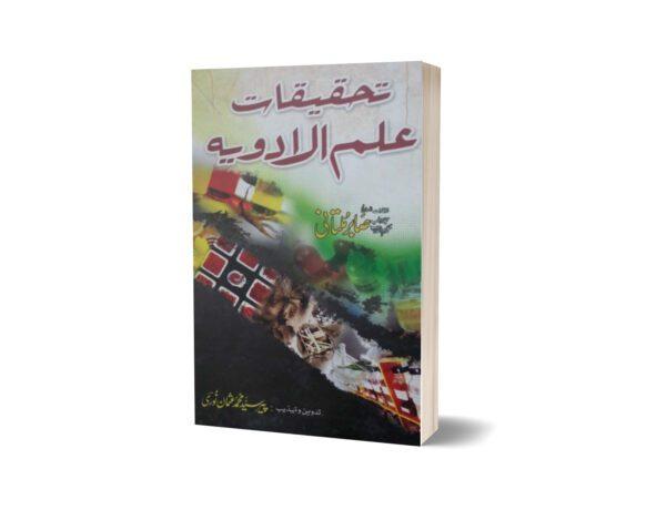 Tahkiqat Ilmul Adwyai By Sabar Multani