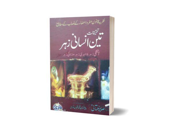 Tahkiqat Teen Insani Zahar By Sabar Multani