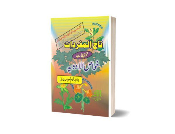 Taj al Mufardat By Dr. Nasir Ahmad