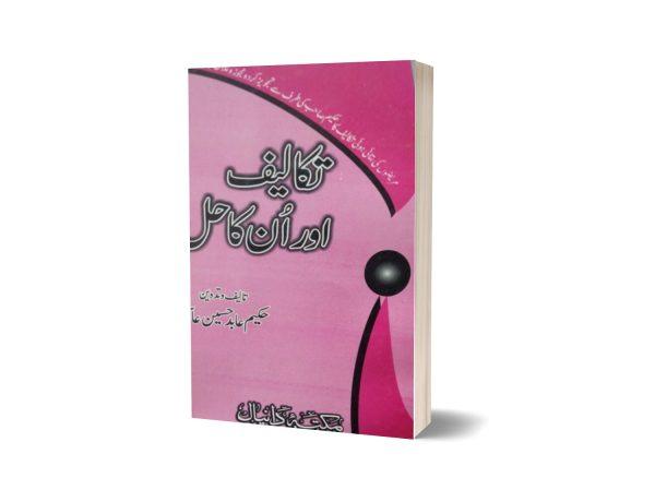 Takalef Or On Ka Hal By Hakeem Abad Hussain