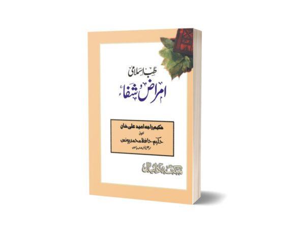 Tib Islami Amraz wo Sahfa By Raja Amed Ali