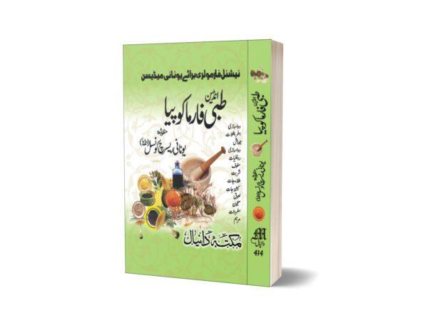 Tibi Pharma Copiya
